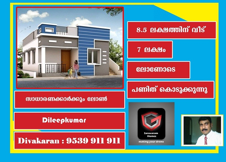 Low Cost 631 Square Feet Kerala Single Storied Homes
