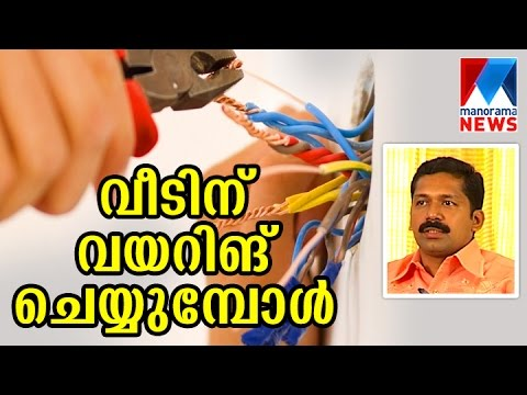 House Wiring Basics Details of Kerala Home