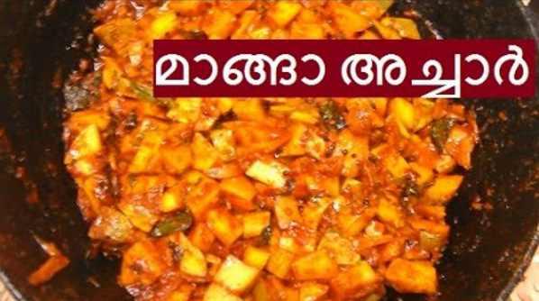 Kerala Mango Pickle Recipe