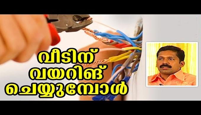 Photo of Understanding House wiring basics(video)