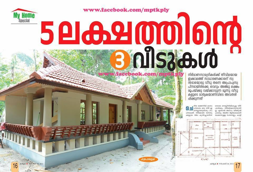Low budget kerala style home design and plan for 5 lacks home pictures easy tips Home design and budget