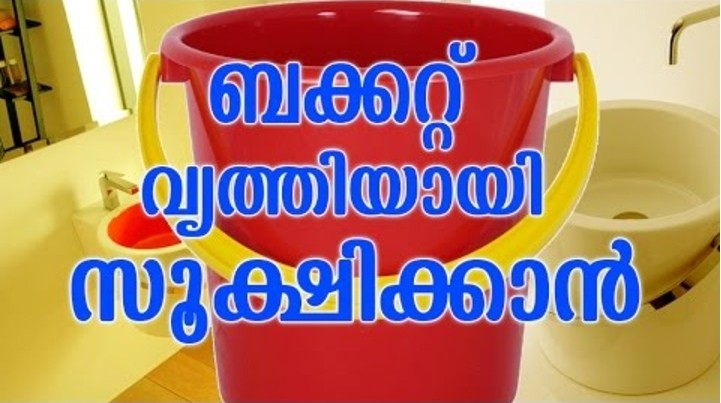 Photo of How to Clean a Plastic Bucket