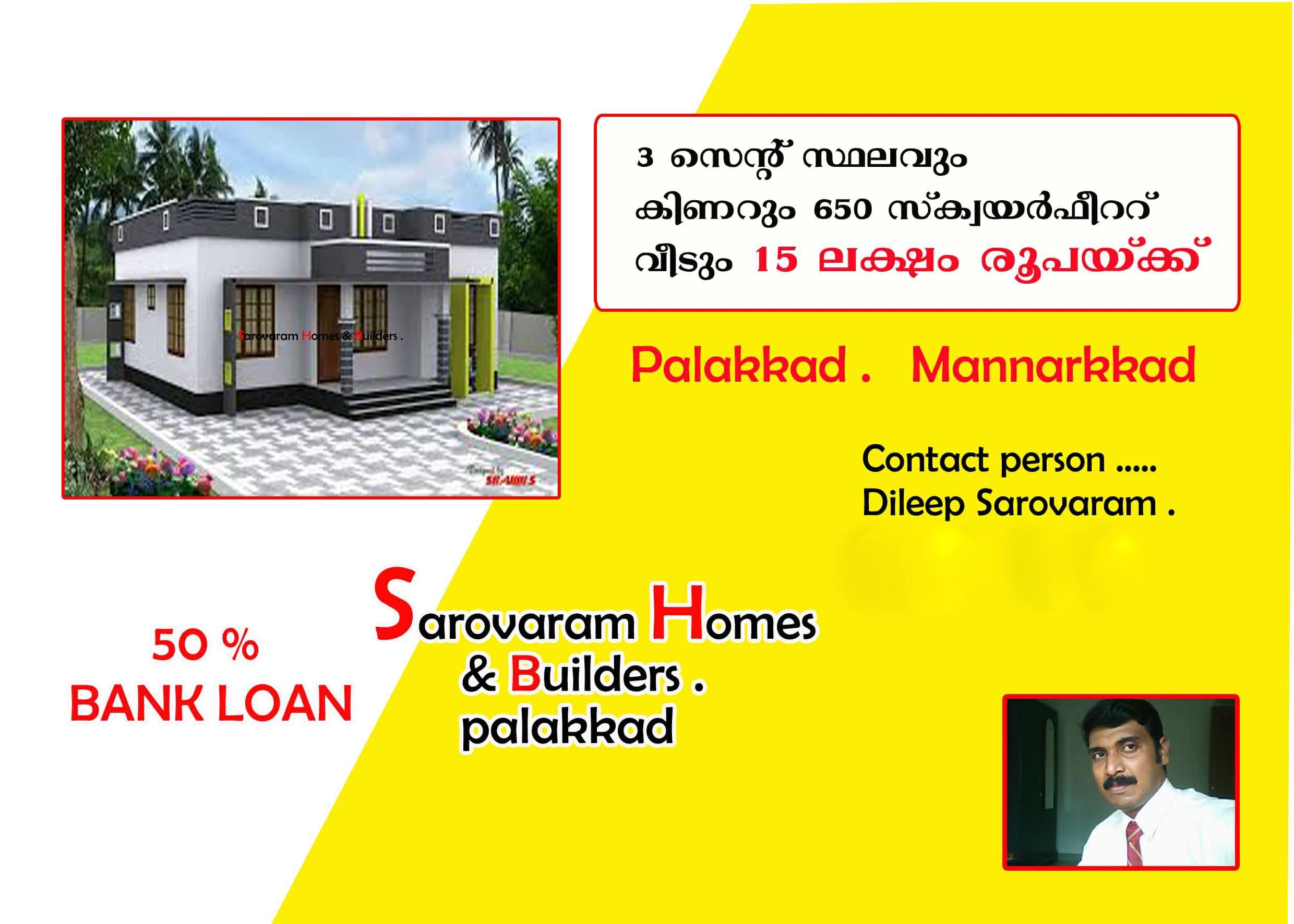650 Square Feet 2 Bedroom Home Design and 3 Cent Plot With Well For 15 Lacks