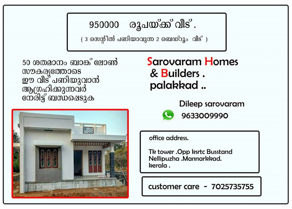 650 Square Feet 2 Bedroom Low Budget Home Deign Home