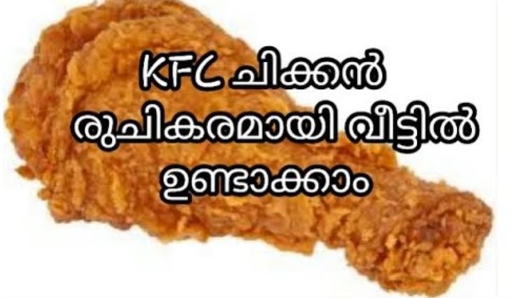 Photo of How to make KFC Chicken at home