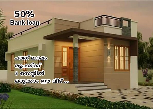 650 Square Feet 2 Bedroom Low Budget Home Design Home