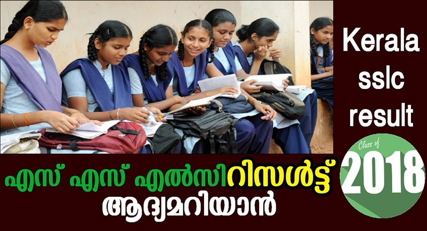 Photo of Kerala State 10th Board Results 2018 Official mobile application