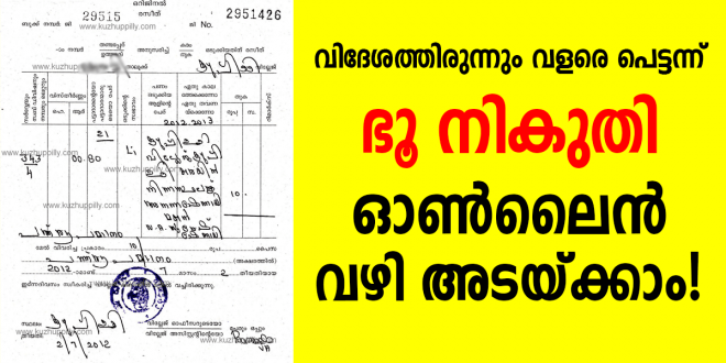 Photo of How to pay online building tax in kerala-malayalam video