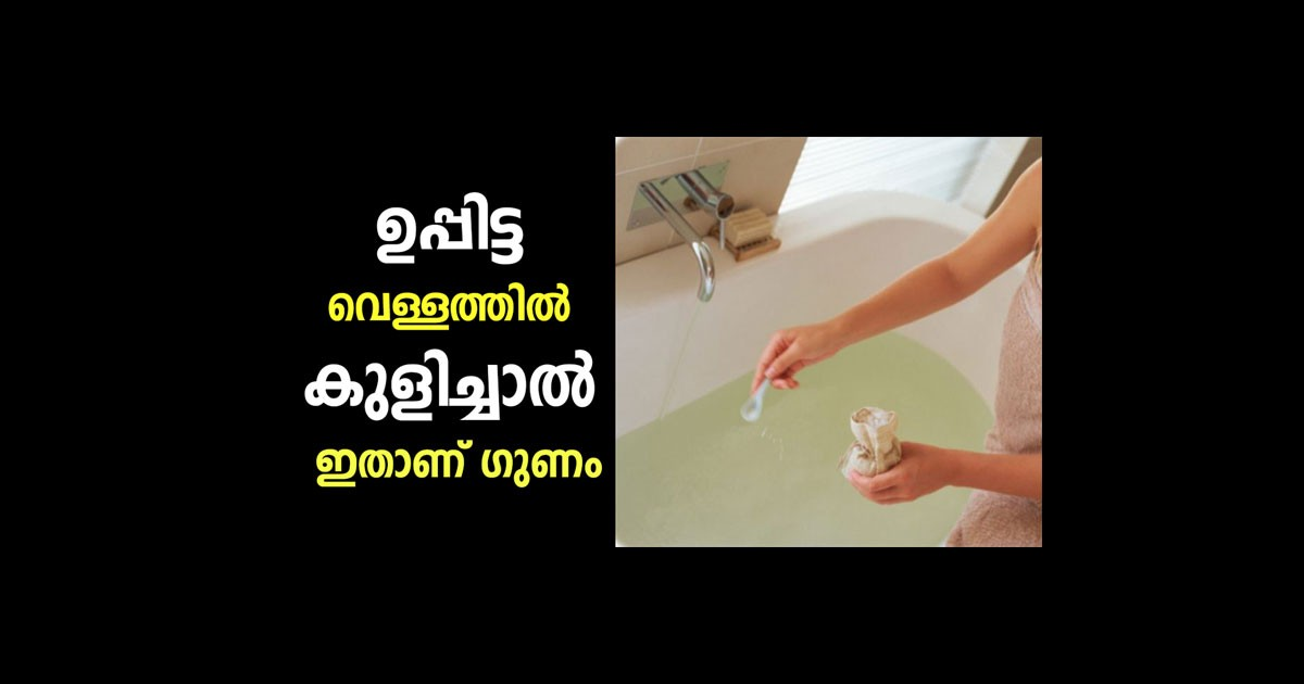Photo of Amazing health benefits of the salt water bath