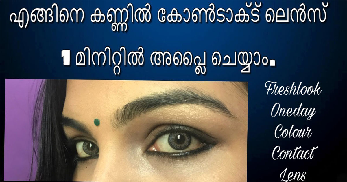 Photo of How to apply contact lens easily at home.
