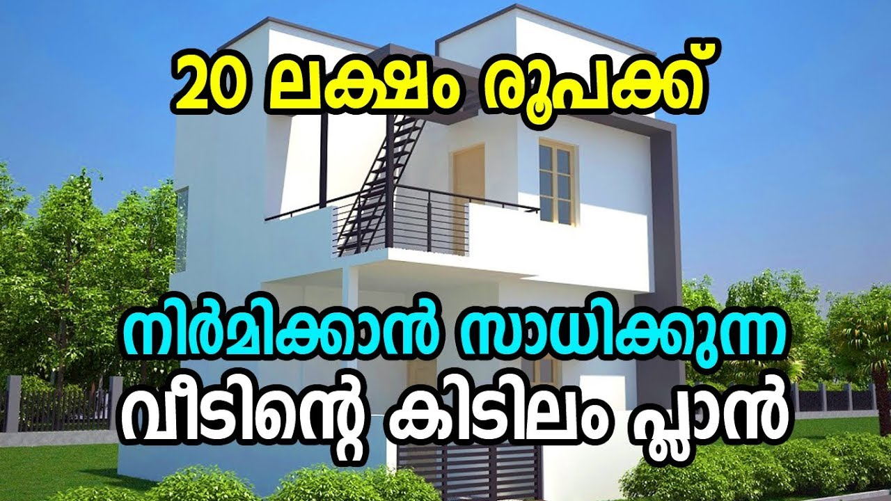 20 Lakhs budget 2000 Square Feet House Plan