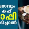 Surprising Health Benefits of Drinking Coffee