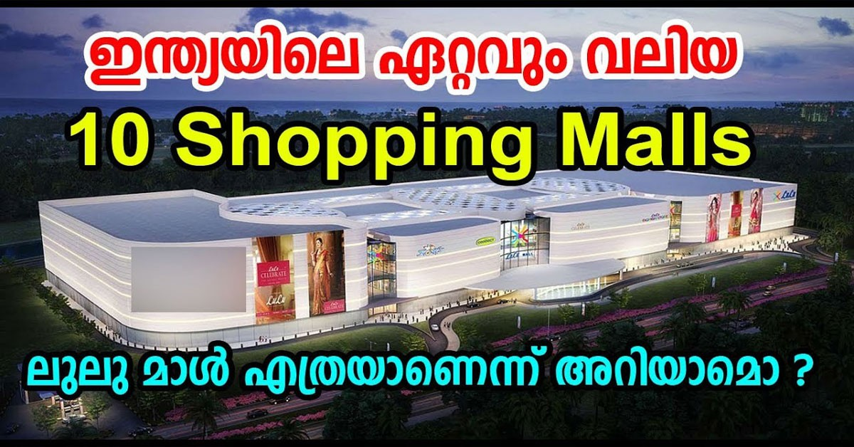 Largest Indian Shopping Malls