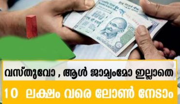 Kerala Loan Scheme For 10 Lacks