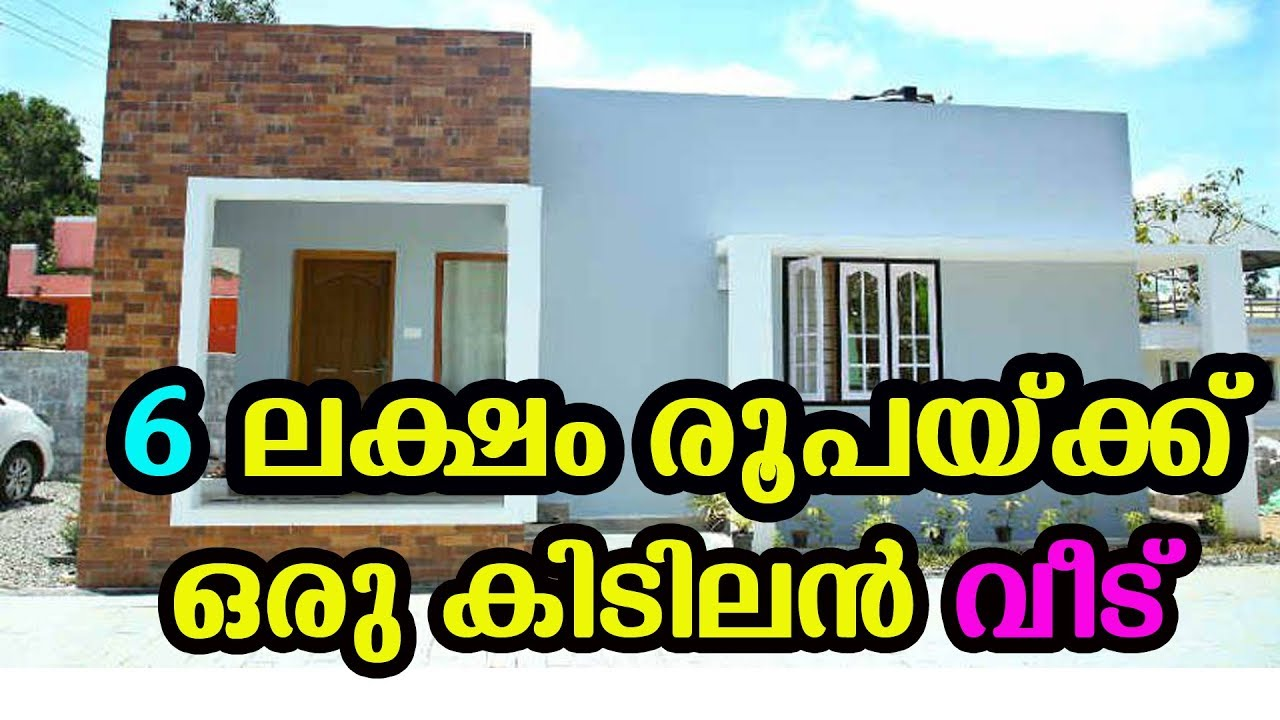 6 Lacks Low Budget Simple and Beautiful Home