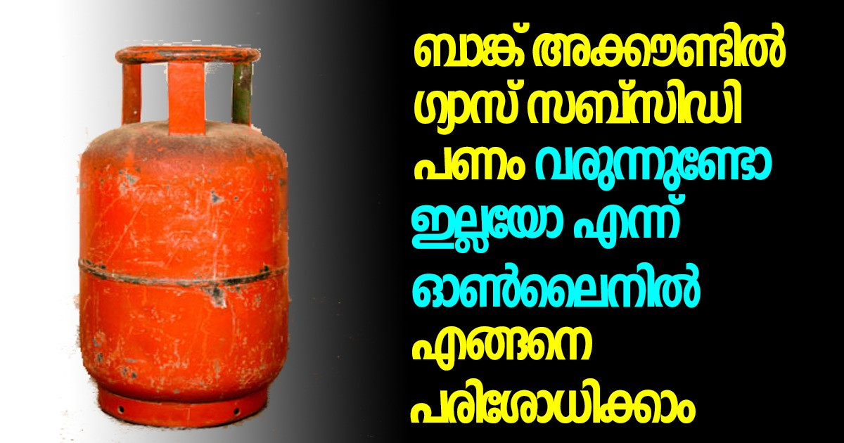 Photo of Check LPG subsidy bank account online