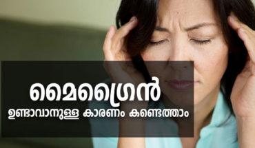 Avoid Migraine