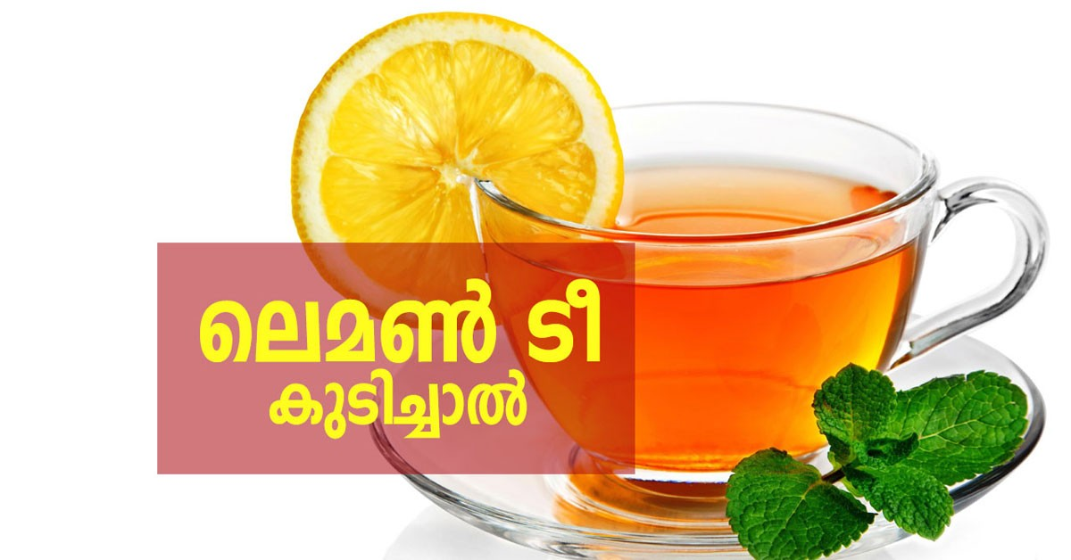 Photo of What is lemon tea and what are its benefits