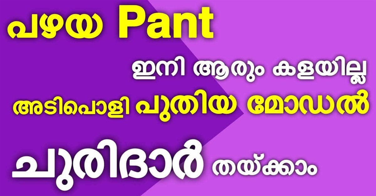 old pant