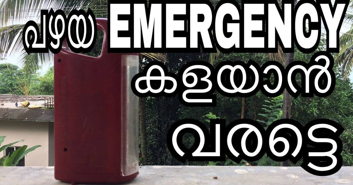 Photo of How to make battery charger in old emergency