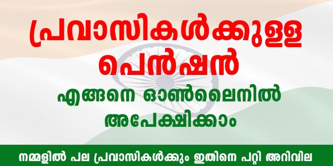 pravasi kshemanidhi details in malayalam