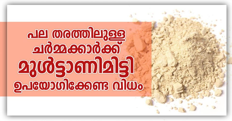 Photo of Benefits of Multani Mitti for Face and Hair
