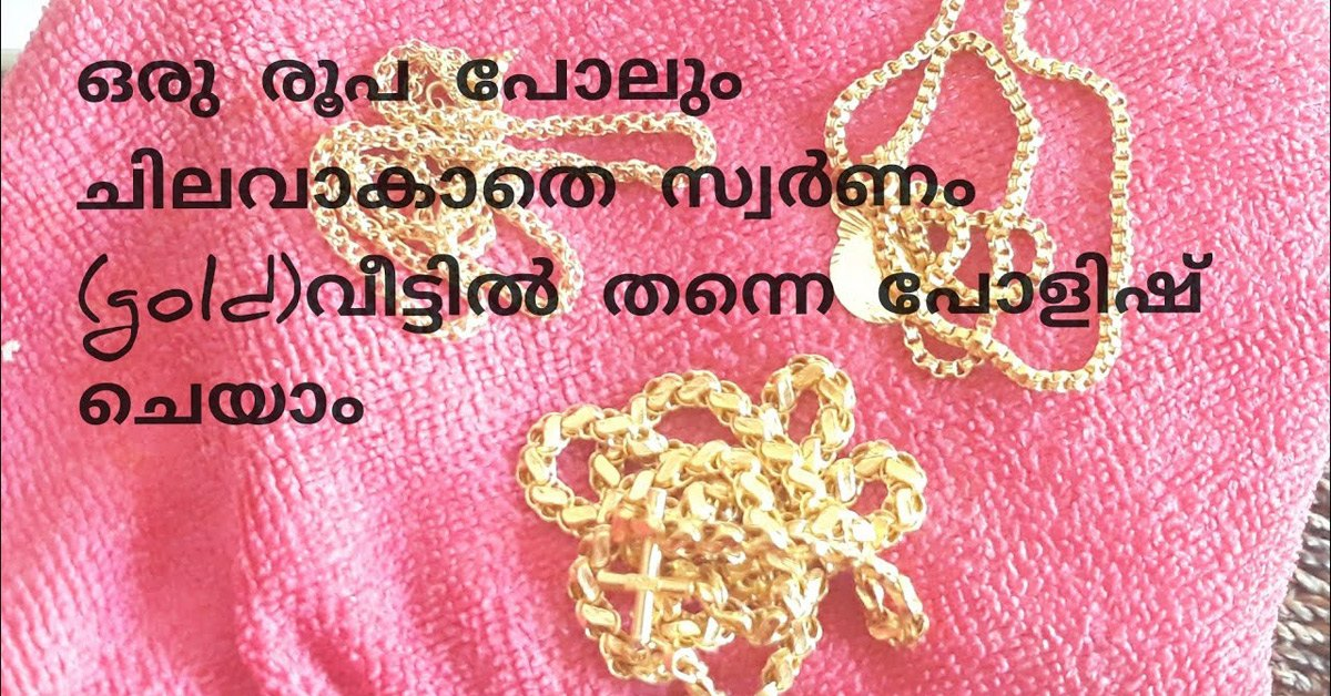 Photo of how to clean gold jewellery at home