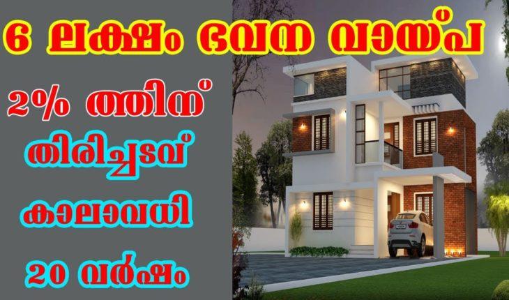 6 lack home loan, 2% interest