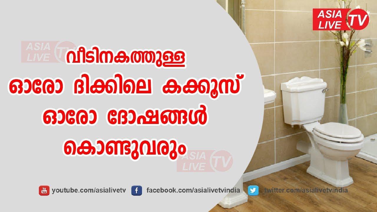 toilet position of vastu shastra