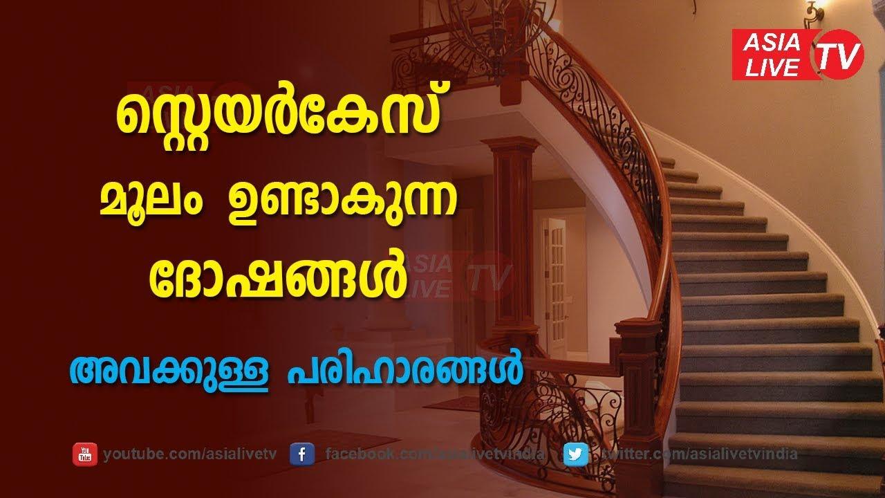 Vastu Tips For Staircase