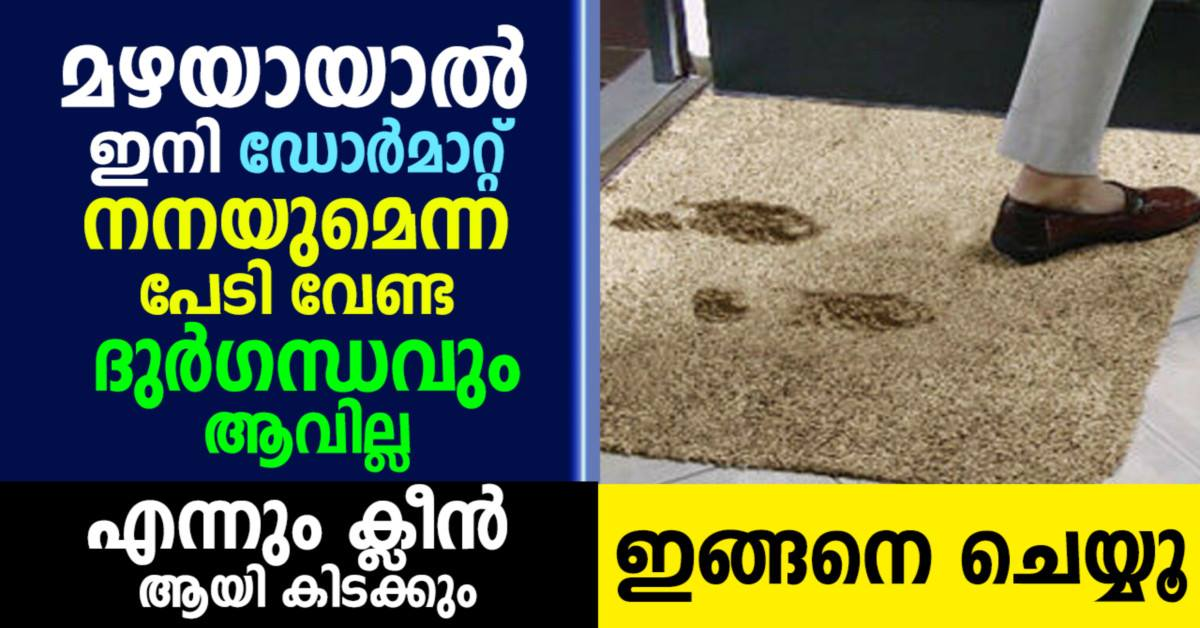 Photo of If it rains, do not be afraid of wetting the Doormat. Lie clean forever. By doing so.