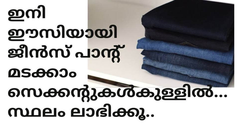 Photo of How To Fold Your Jeans In 5 Ways