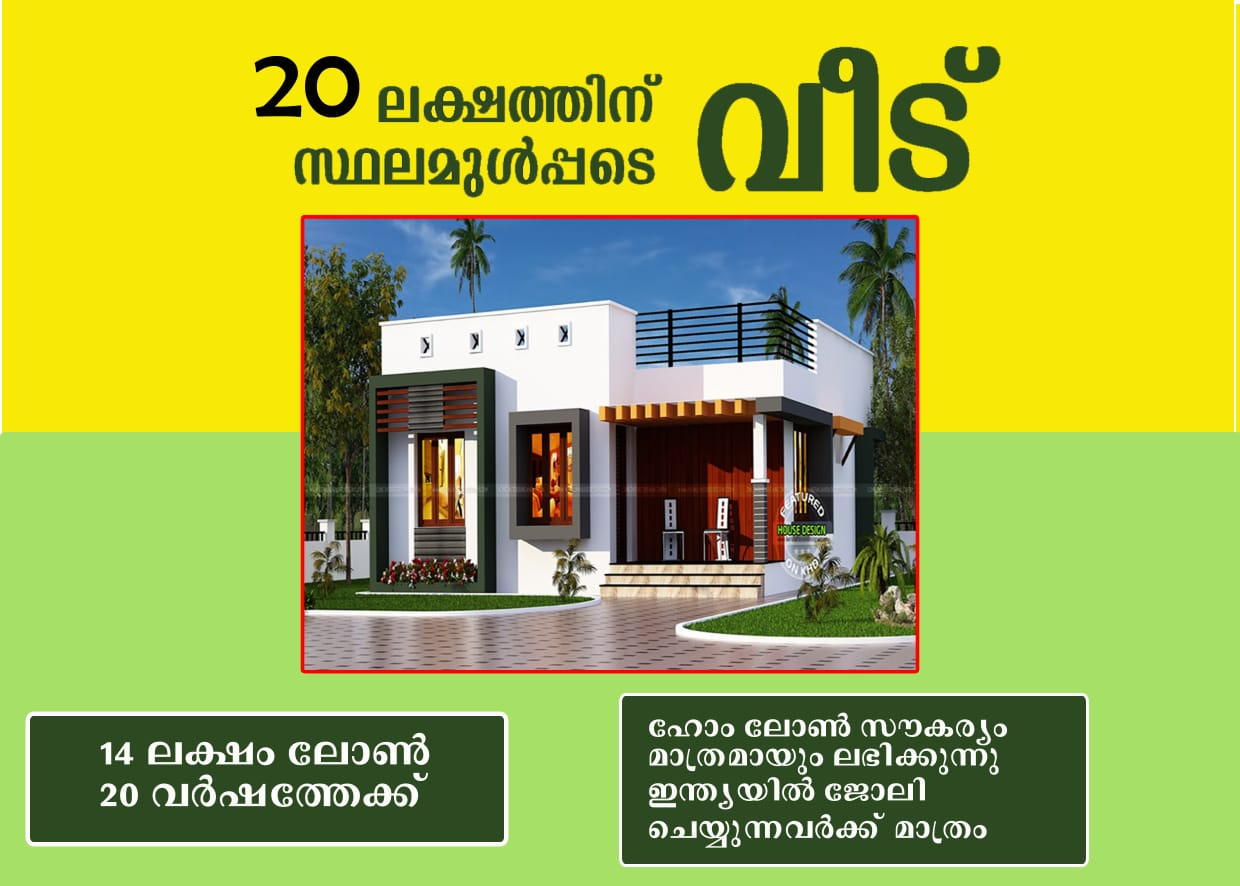 Photo of 700 Square Feet 2 Bedroom House and 3 Cent Plot For 20 Lacks Rupees