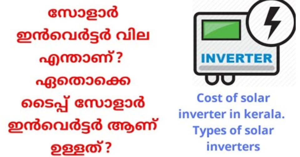Photo of Types Of Solar Inverters