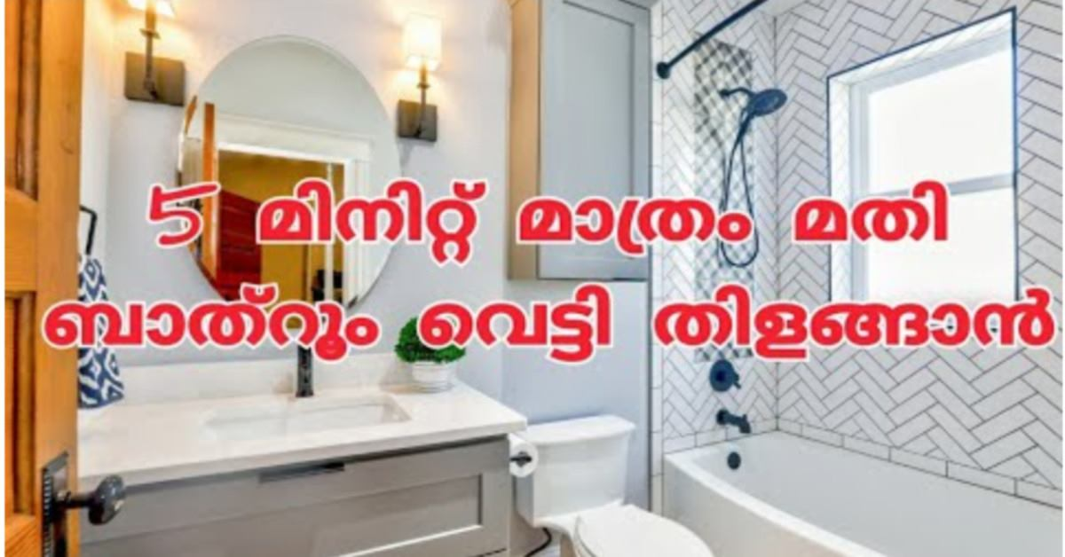 Photo of 5 Minute Bathroom Cleaning Routine