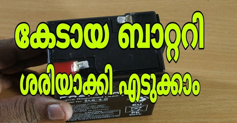 Photo of How to repair dead battery