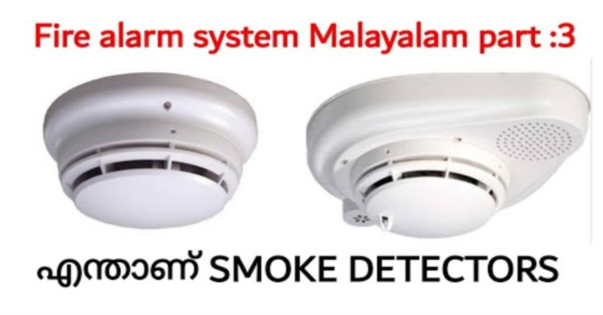 Photo of Smoke detectors