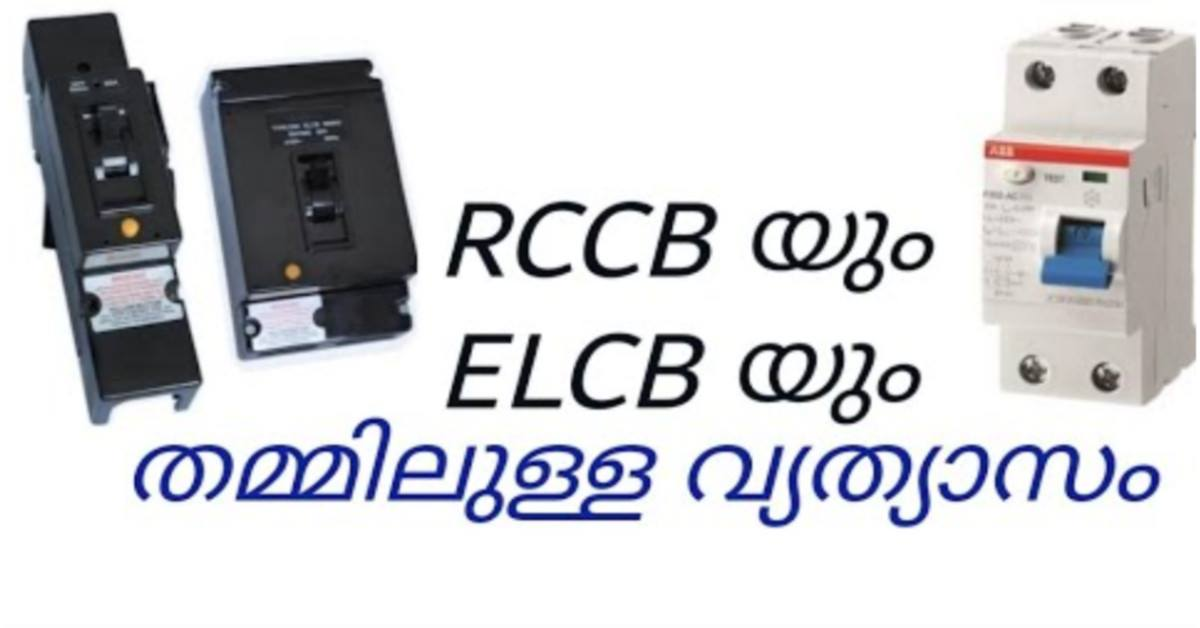 Photo of Defference between elcb and rccb