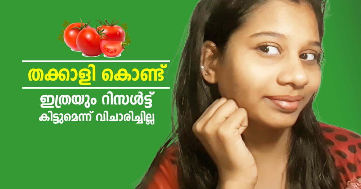 Photo of Homemade Tomato Face Pack For Glowing Skin