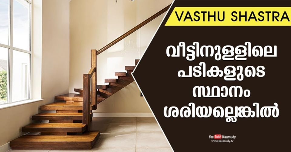 Photo of VAASTU PRINCIPLES FOR A STAIRCASE