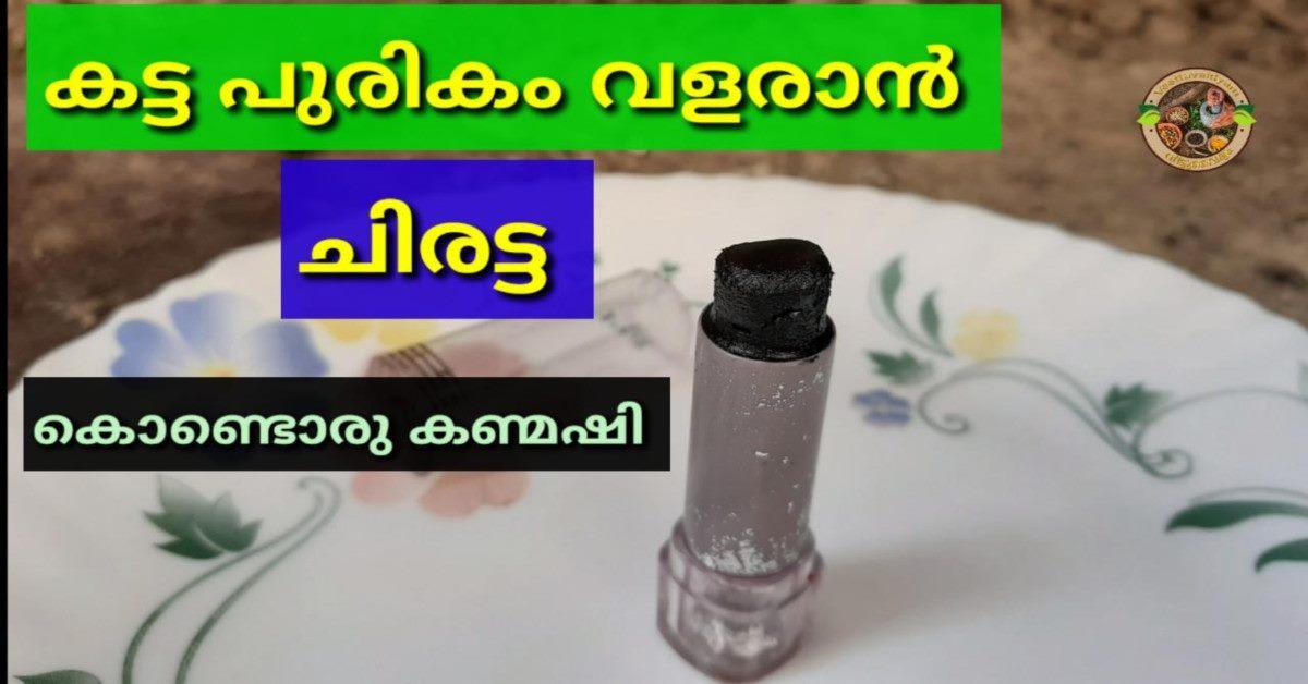 Photo of Home made Kajal making using CoconutShell   veettuvaidyam