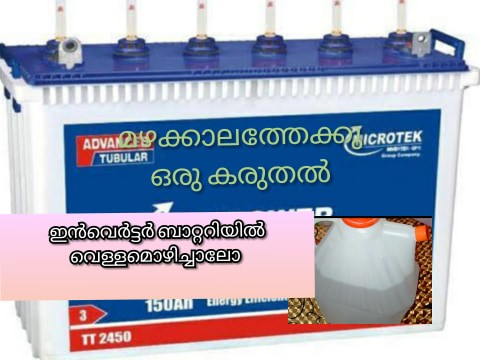 Photo of How To Fill Battery Water In Inverter