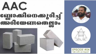 Photo of What is AAC Block? Whats its speciality