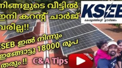 Photo of KSEB to buy sun power from personal players